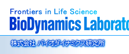 BioDynamics Laboratory Inc.